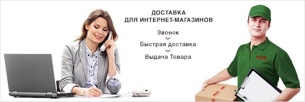 Cотрудничество с интернет-